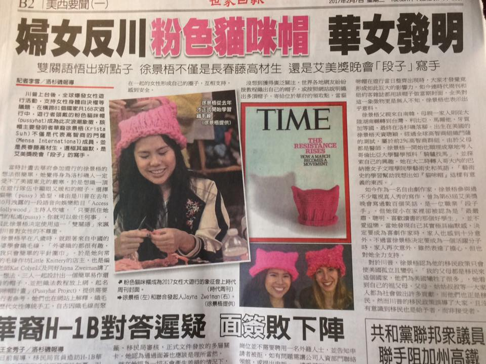 Krista Suh on the cover of World Journal